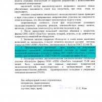 conclusion-tsniic