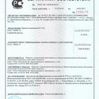 silikat_sertif