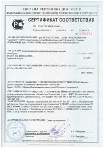 sertifikat Kolchuga